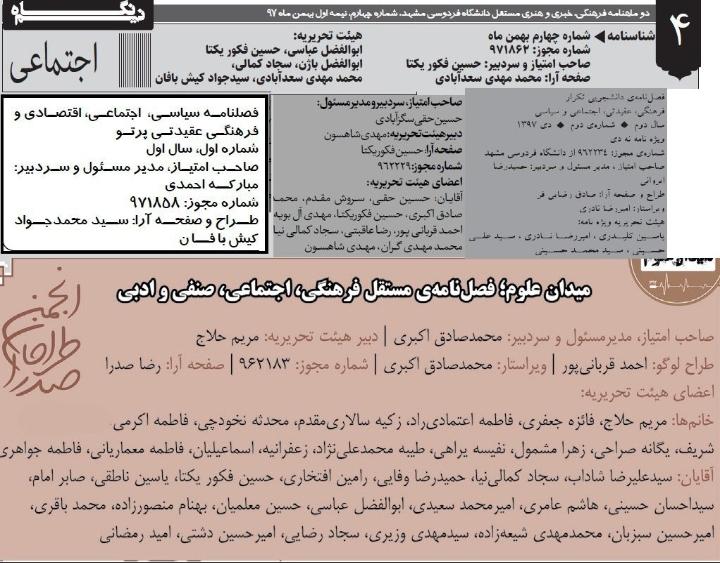 رایسازی در انتخابات نمایندگان دانشجویی هیئت نظارت بر نشریات؟