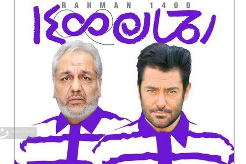 توقیف فیلم رحمان 1400