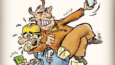کاریکاتور   در حاشیهی روز جهانی کارگر