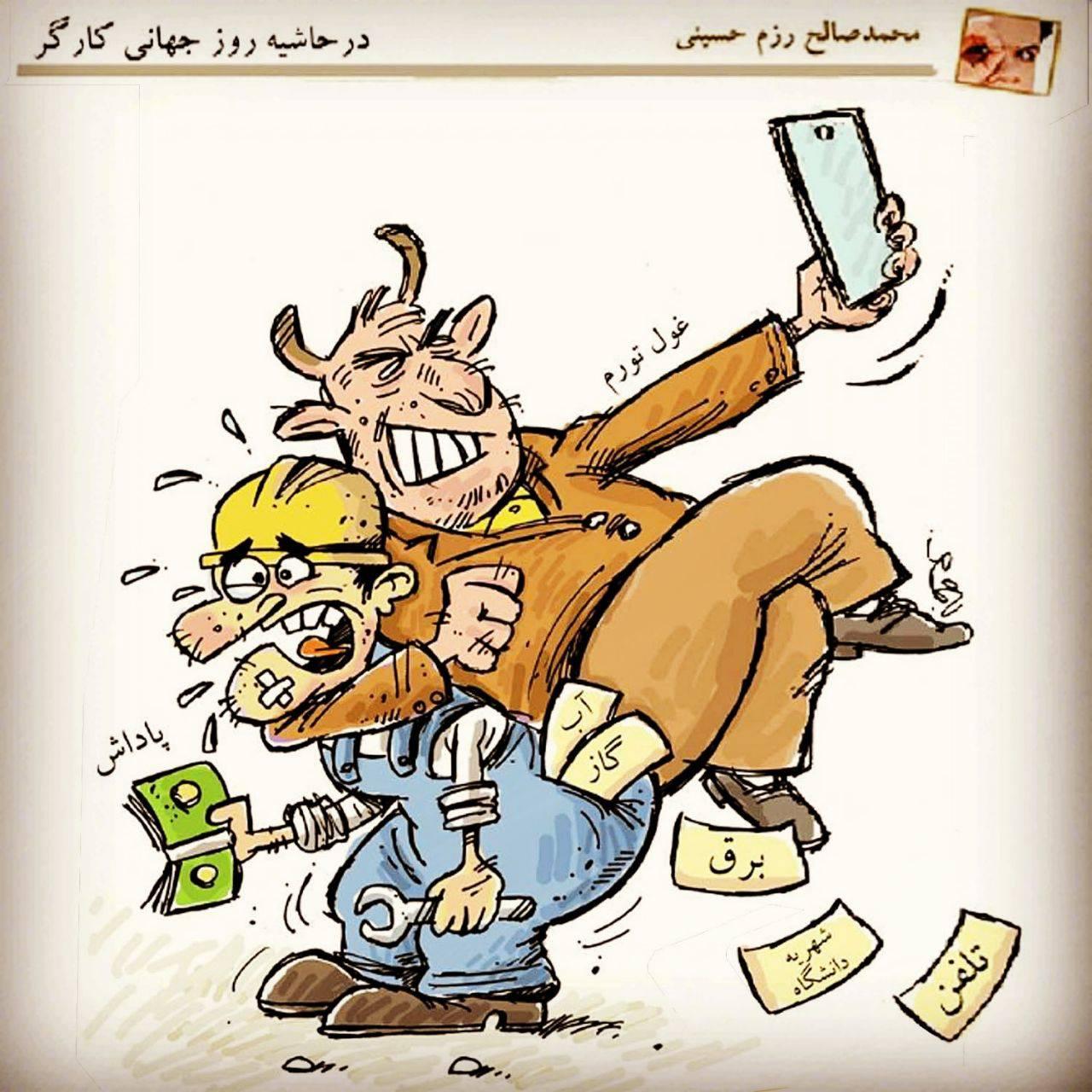کاریکاتور | در حاشیهی روز جهانی کارگر