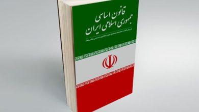 متن کامل قانون اساسی جمهوری اسلامی ایران