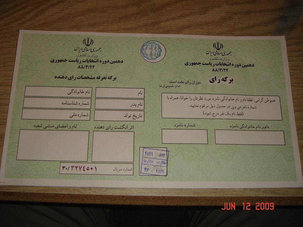 انتخابات سال ۸۸ ۱۳۸۸