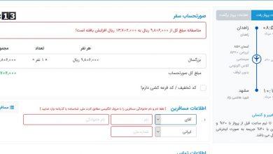 عکس   قیمت بلیط زاهدان مشهد در یک منطقه محروم