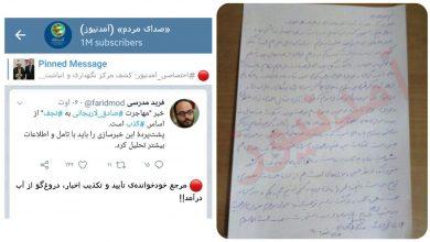 ماجرای نامهٔ نانوشتهٔ صادق لاریجانی /چگونه آمدنیوز دروغ میگوید؟