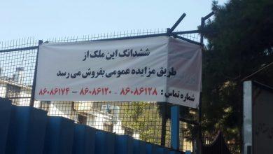 آگاهی مزایده ملک بر سردرب مدرسهای که دولتی و فعال است!