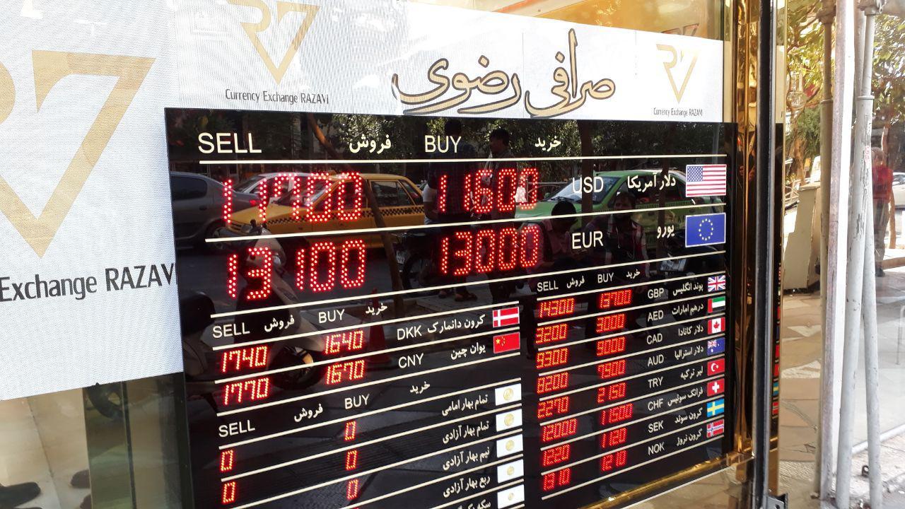 قیمت دلار همچنان در ۱۱۷۰۰ باقی ماند