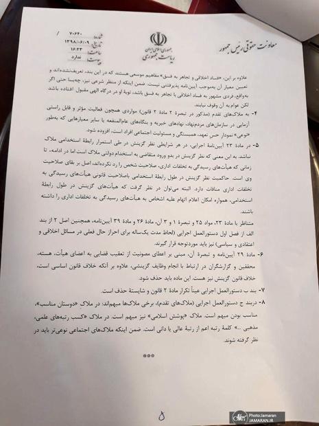 نامه علیاکبر گرجی به حجت الاسلام نقویان
