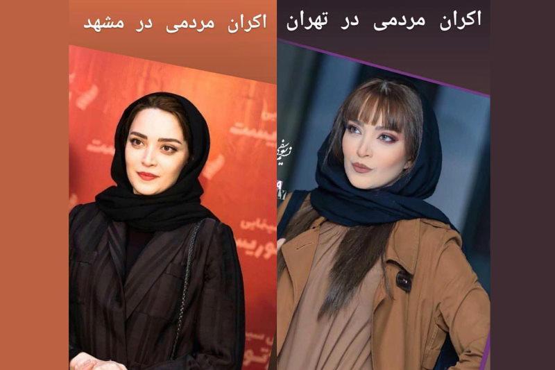 عکس | پوشش متفاوت بهنوش طباطبایی در تهران و مشهد!
