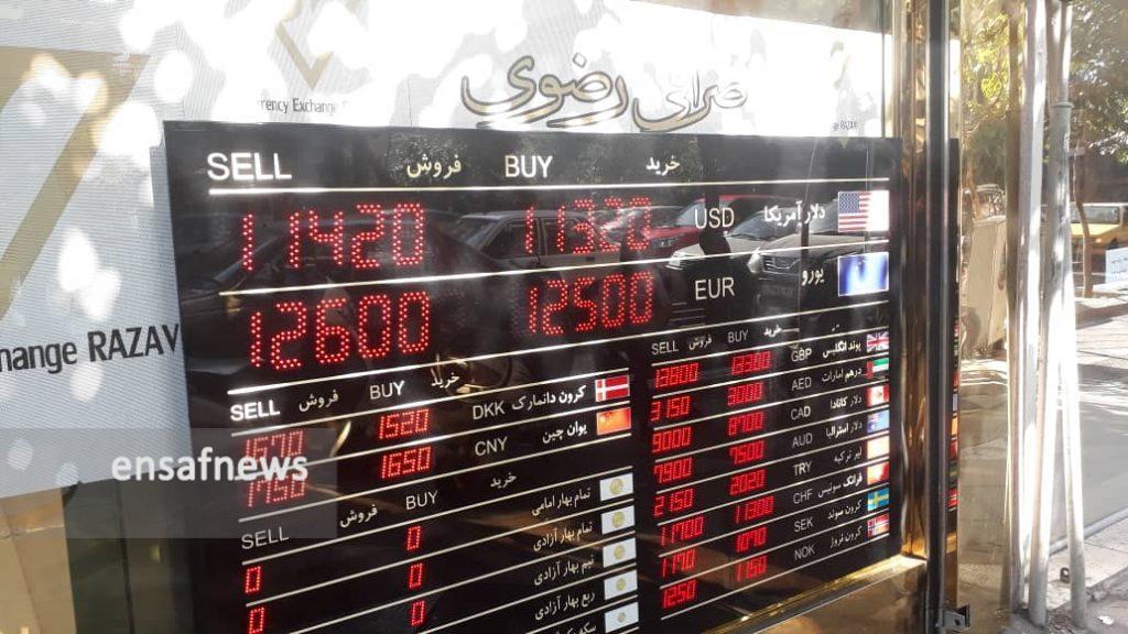 قیمت دلار 12 شهریور: 11350 تومان
