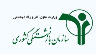 سازمان بازنشستگی کشوری