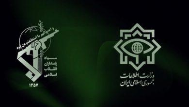 وزارت اطلاعات و اطلاعات سپاه
