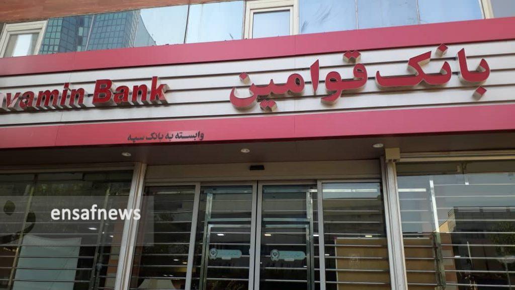 طرح ادغام بانکها، در حال اجرا
