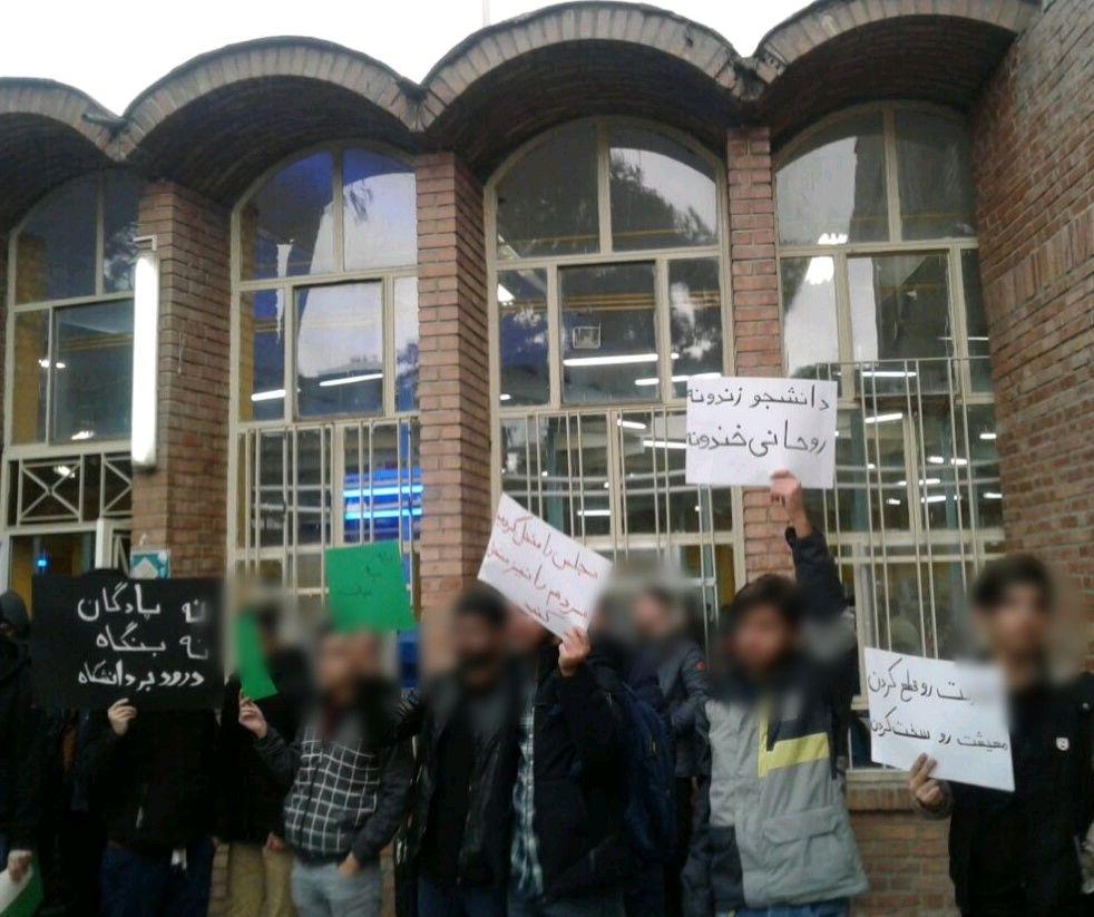 تجمع دانشجویان علم و صنعت در اعتراض به وضع معیشتی