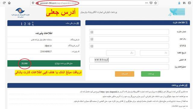هشدار پلیس فتا دربارهی سایت یارانه ۹۸
