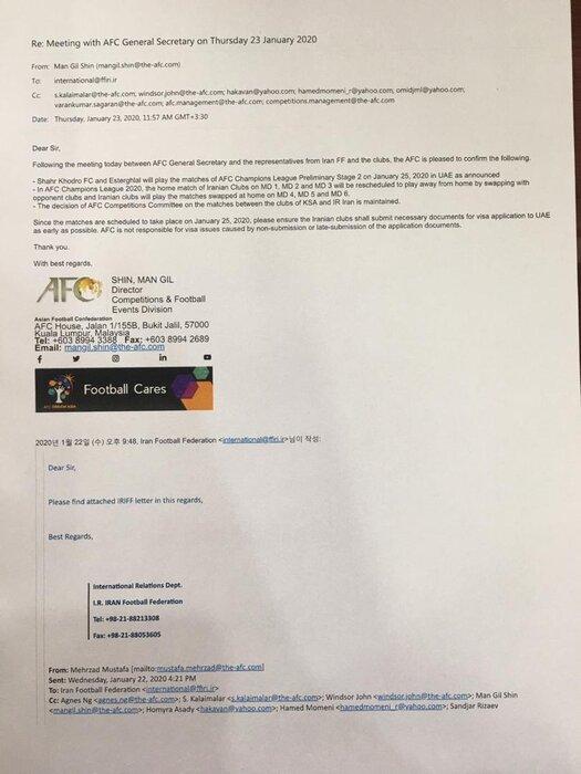دربارهی نامهی ارسالی AFC