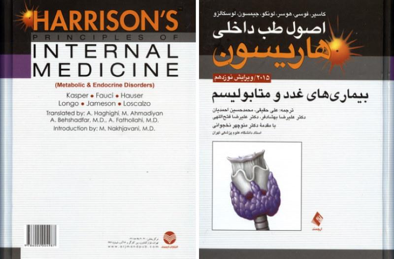 سوزاندن کتاب طب هاریسون توسط آیت الله عباس تبریزیان | کتاب سوزی، زشتترین رفتار بجا مانده از جاهلیت