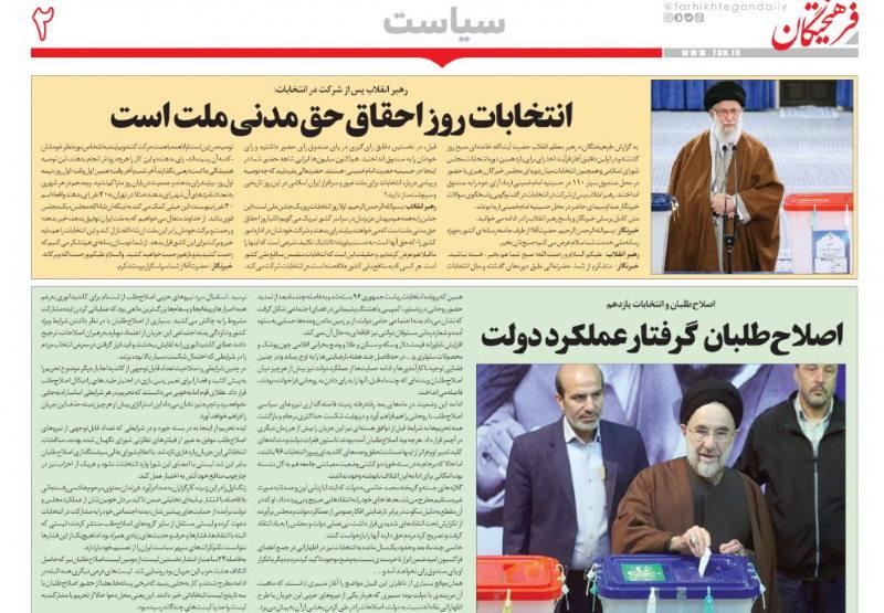 انتشار عکس خاتمی در صفحه دوم روزنامهی دانشگاه آزاد