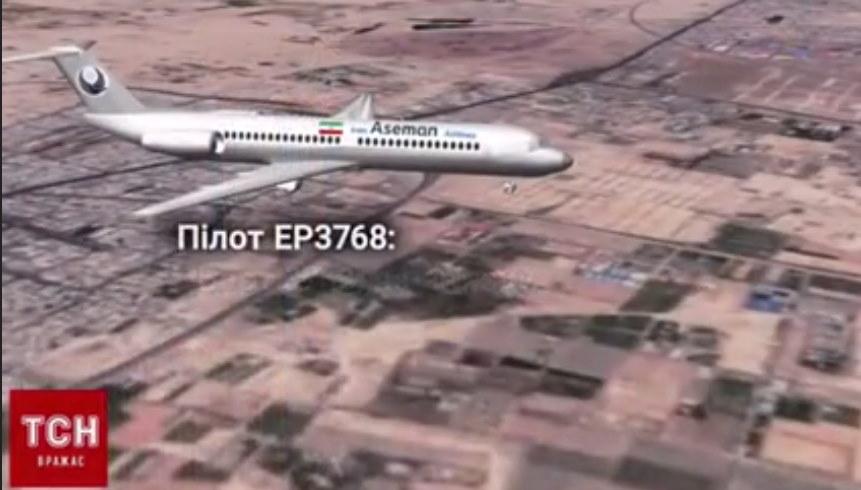بشنوید: فایل صوتی مکالمه برج مراقبت دربارهی هواپیمای اوکراینی