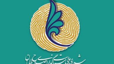 شعسا - شورای عالی سیاست گذاری جبهه اصلاح طلبان