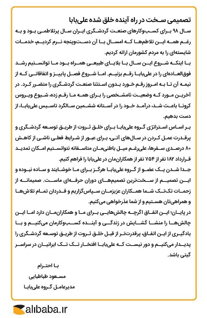 پشتپردهی اخراج گسترده نیروی انسانی در علی بابا