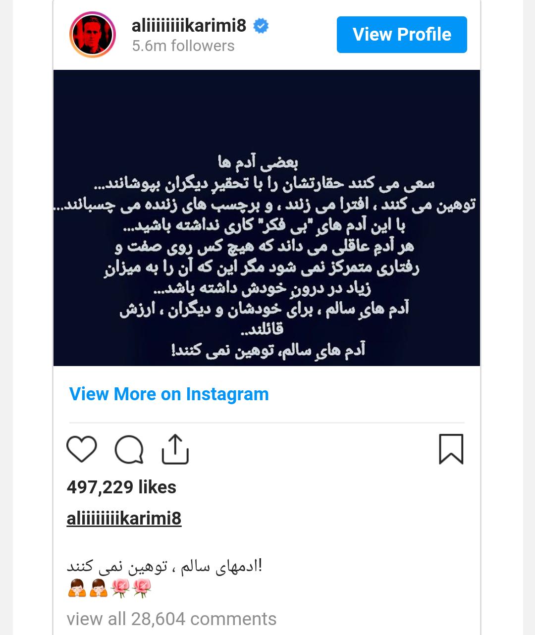 علی کریمی پاسخ توهین تتلو را داد