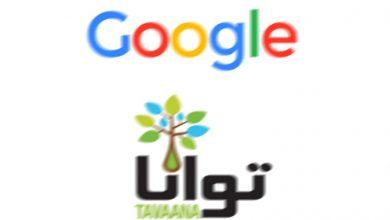 آیا گوگل دانسته به جنگ طلبان کمک میکند؟