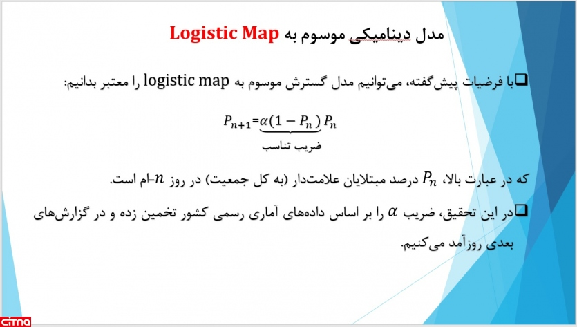 بررسی روند شیوع کرونا در ایران بر اساس مدل ریاضی