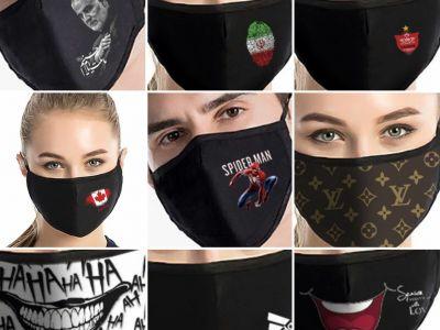 ماسک های خشن یا فشن؟!