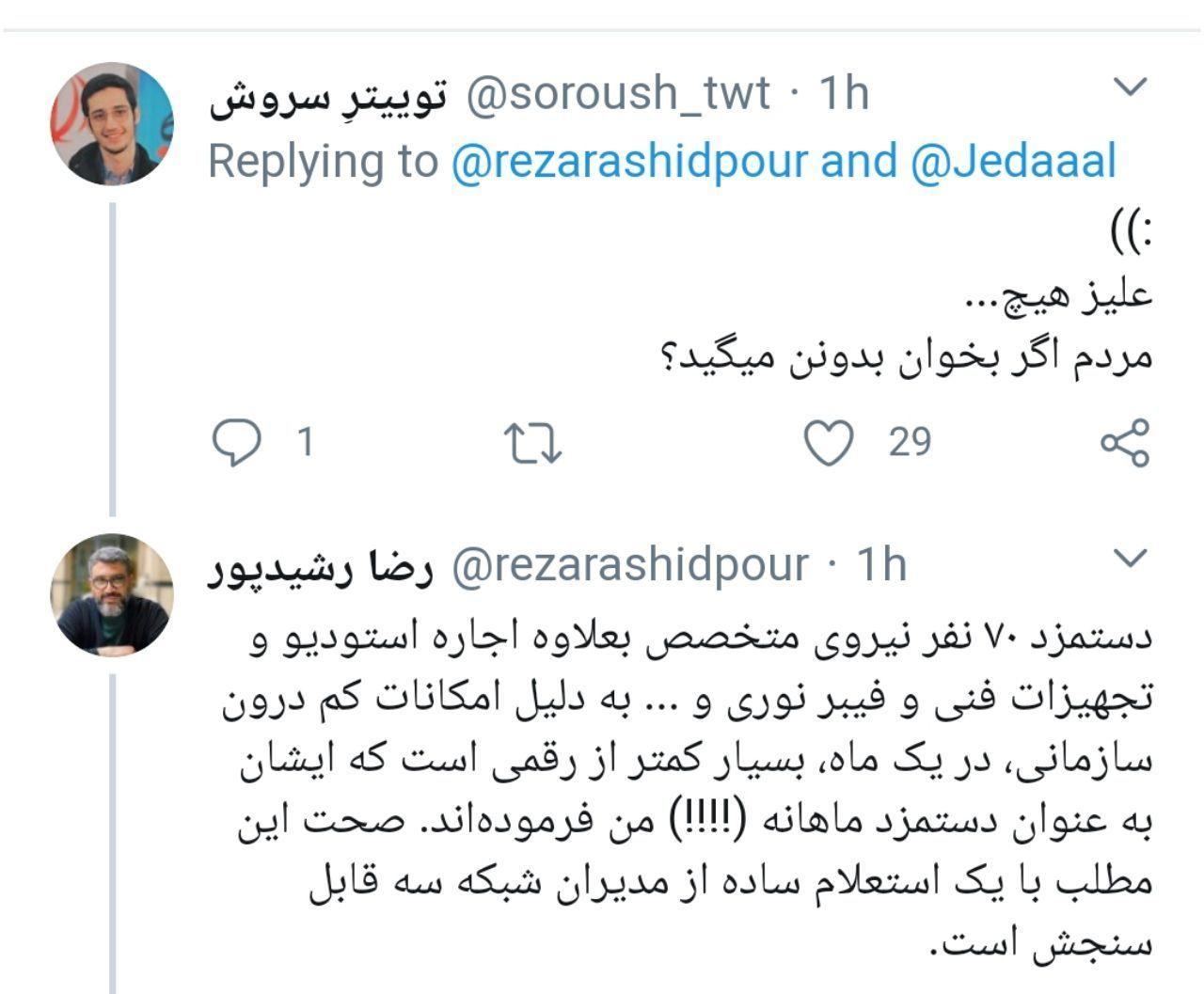 جدال توییتری علی علیزاده و رضا رشیدپور