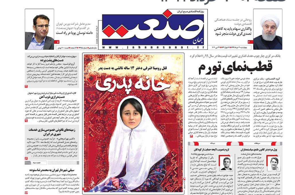 دلواپسی جام جم برای حجاب رومینا اشرفی!