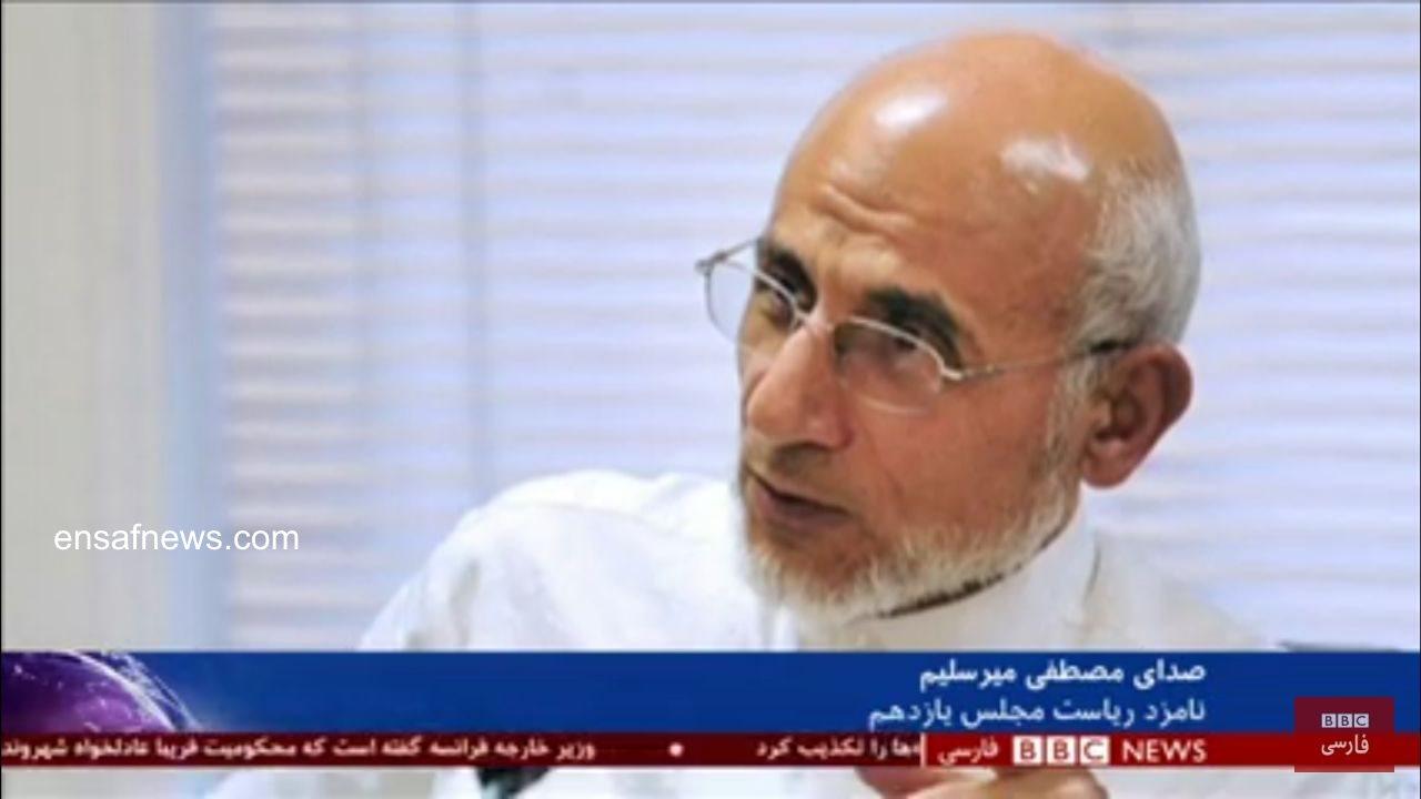 مصاحبهی میرسلیم با بیبیسی فارسی؟