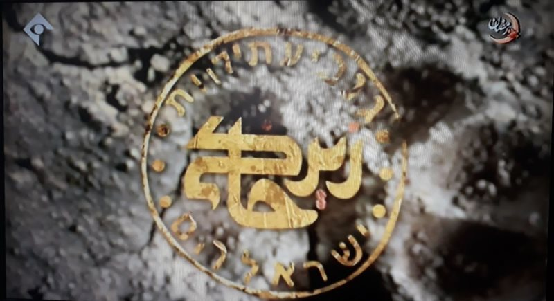 آیا لوگوی «زیر خاکی» علیه اسراییل است؟