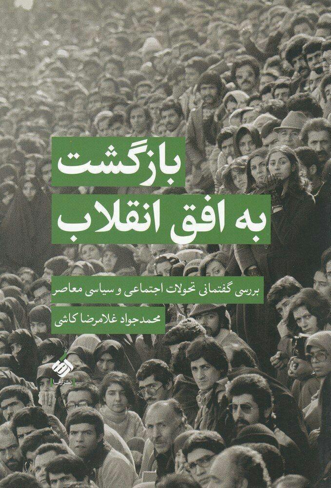 انتشار کتاب بازگشت به افق انقلاب