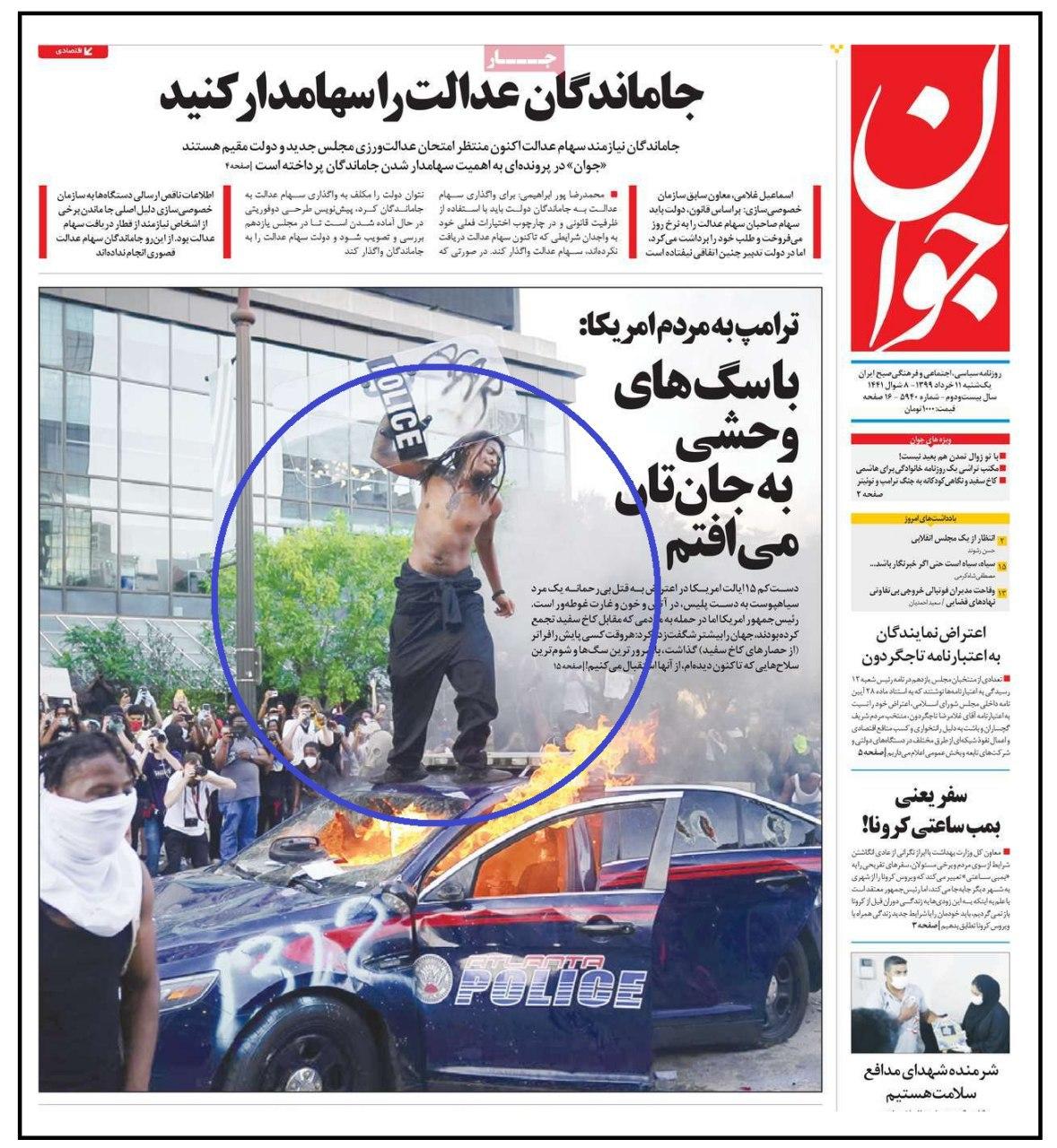 انتشار تصویر برهنه یک مرد در روزنامهی اصولگرا