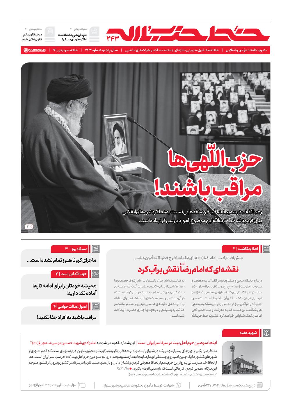 هشدار نشریه دفتر رهبری به «حزباللهیها» [+عکس]