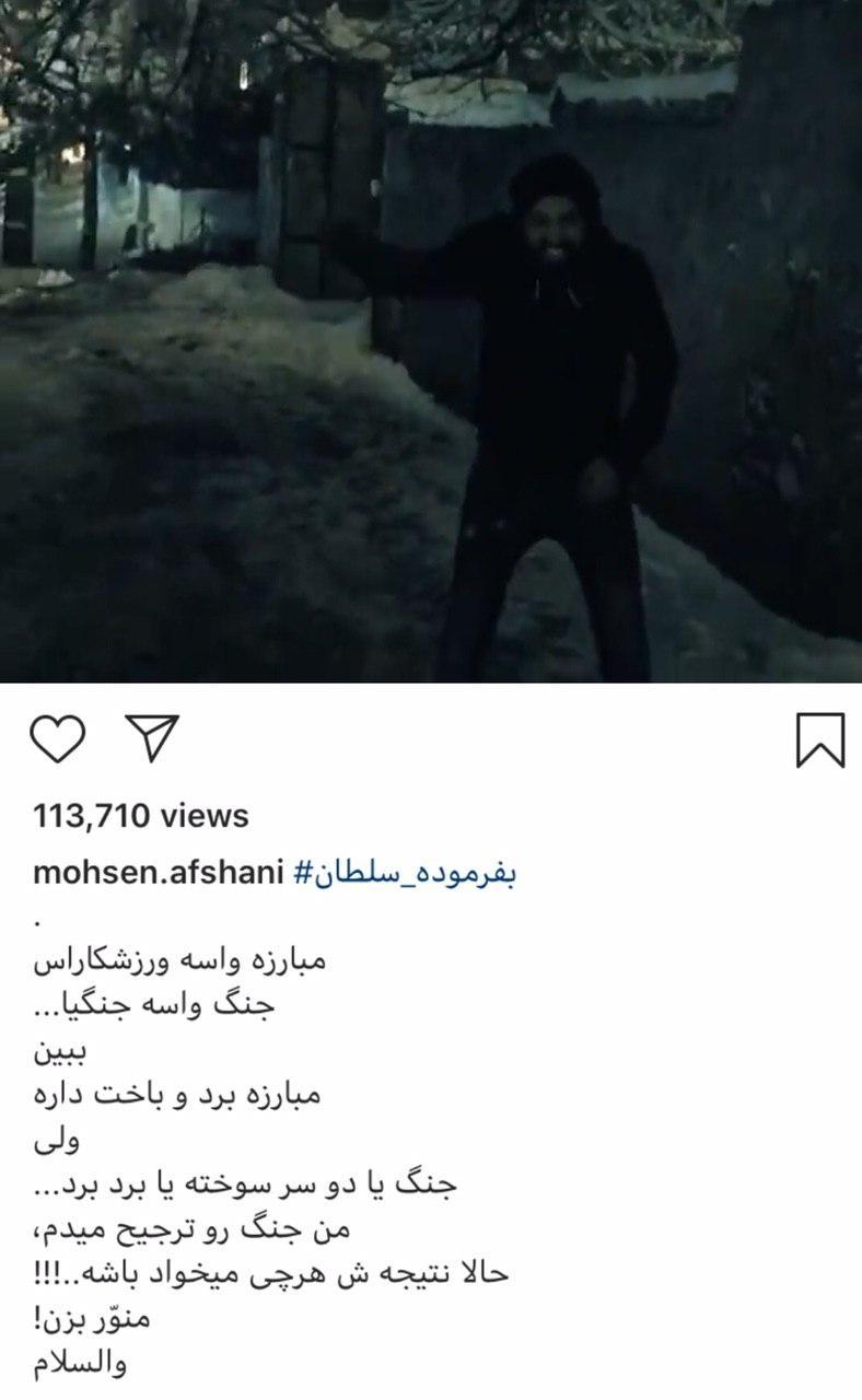 جنجال محسن افشانی و سویل خیابانی [+واکنشهای توییتری]