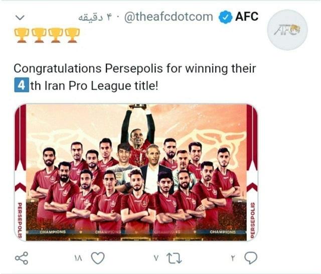 صفحه رسمی AFC هم با این عکس چهارمین قهرمانی متوالی پرسپولیس در لیگ ایران رو تبریک گفت.
