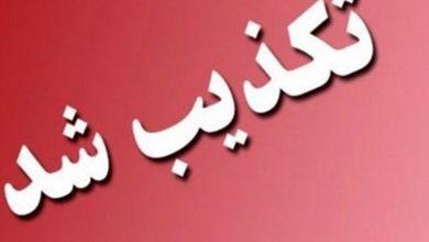توضیح درباره شنیده شدن صدای انفجار در تبریز