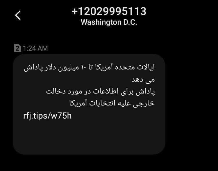 پیامک آمریکا برای ایرانیان