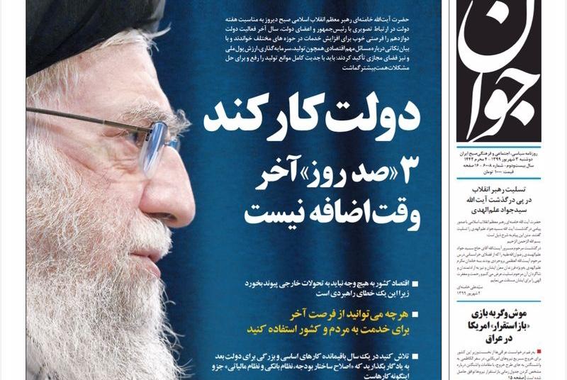 روزنامهخوانی با انصاف (3 شهریور 99)