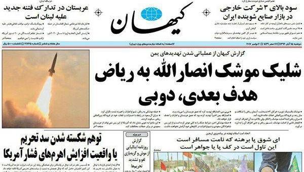 کیهان دوباره توقیف میشود؟!
