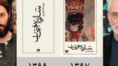 حذف نقاشی آیدین آغداشلو از جلد «شازده احتجاب»