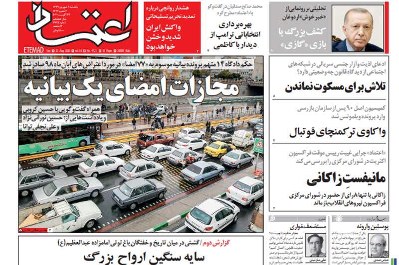 روزنامهخوانی با انصاف (2 شهریور 99)