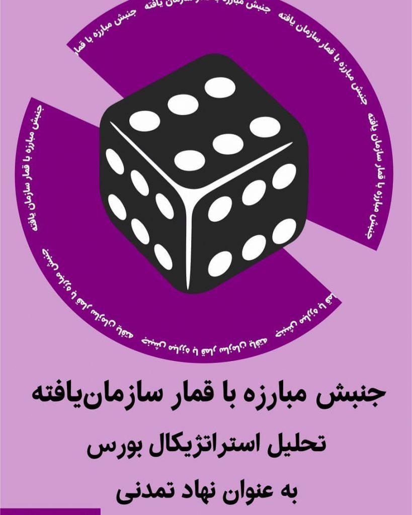 بورس قمار سازمان یافته