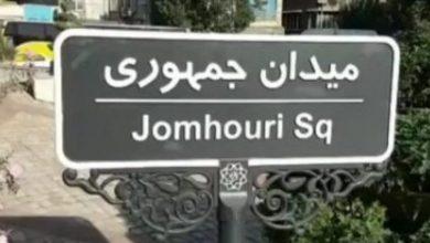 تابلو میدان جمهوری اسلامی بدون کلمه «جمهوری»