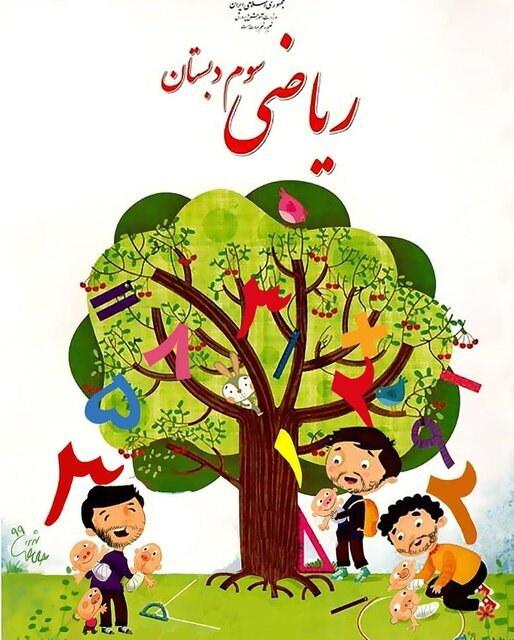 کاریکاتورهایی درباره سانسور دختران از جلد کتاب درسی
