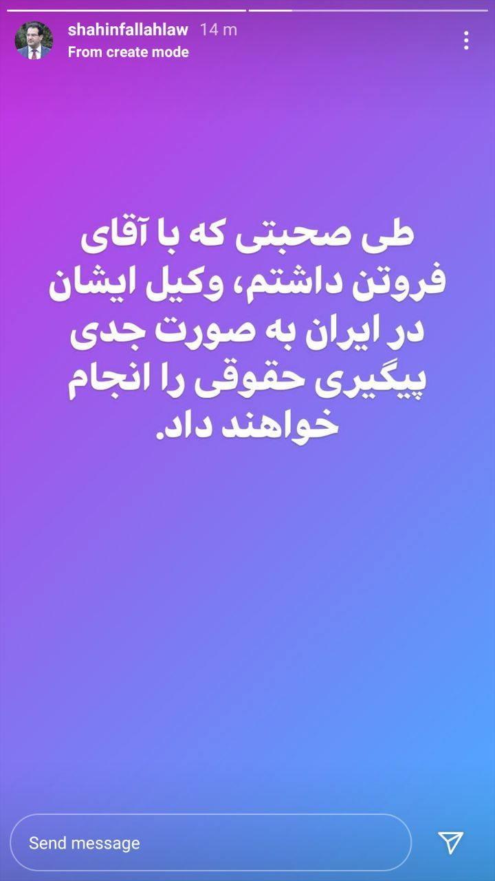 توییت انصاف | واکنشها به شایعه «تغییر جنسیت» محمدرضا فروتن