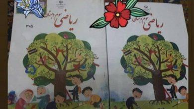 توییت انصاف | واکنشها به سانسور دختران از جلد کتاب درسی