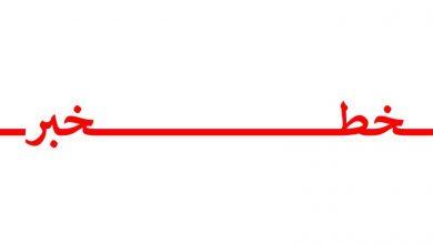 حوالی خط قرمز با انصاف