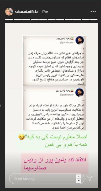 انتقاد صبا راد از یامین پور